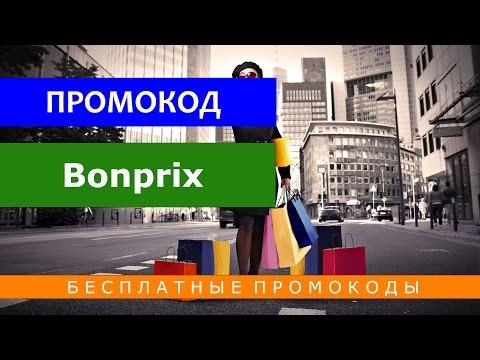 Бонприкс Скидки