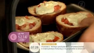 Первый канал - Доброе утро - Пицца в батоне