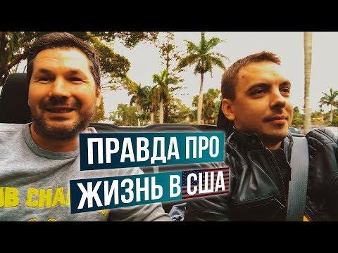 Разговор о США - Алексей Богатов и Дмитрий Черемушкин 