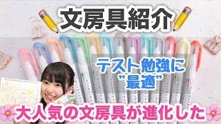 今人気の文房具マイルドライナーの筆ペンが出たの知ってた!?!?!?
