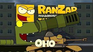 Tanktoon: It (O-ho). RanZar