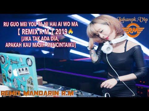 Remix Ru Guo Mei You Ta Ni Hai Ai Wo Ma 【 REMIX R M 】2019 🔥