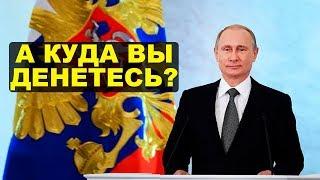 Распоряжение Путина, народ заставят уважать власть