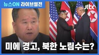 """[라이브썰전 H/L] """"북, 미국엔 '나 좀 알아줘'…남한엔 '강경 발언'"""" / JTBC 뉴스ON"""