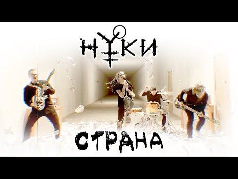 Видео: Нуки - Страна (Official video)