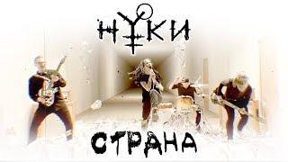 Нуки - Страна (Official video)