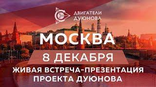 видео Организация и проведение презентаций в Москве