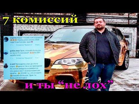 Новый лохотрон Давидыча - Розыгрыш X5M - 7 комиссий