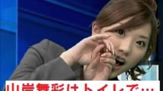 その他にも母曰く、生まれた時はぶちゃいく(^_^;) 山岸舞彩セクハラ疑惑...
