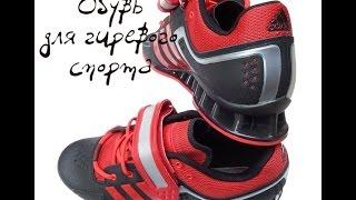 Обувь для гиревого спорта