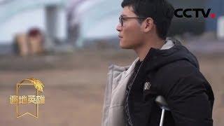 《遍地英雄》 20200205 刘欢欢:用一条腿逐梦的新农人|CCTV农业