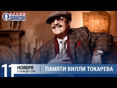 «Звёздный завтрак» на Радио Шансон: памяти Вилли Токарева