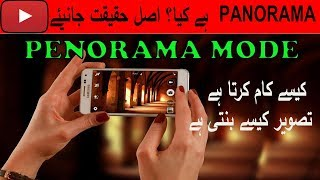 How PANORAMA Mode Works on Smartphone Camera, What Is PANORAMA Mode In Mobile