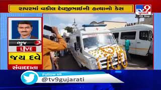 Kutch: Rapar lawyer, social worker murder case; Family accepts dead body of deceased | TV9News