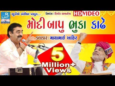 mayabhai ahir on narendra modi – mayabhai ahir na new jokes comedy 2017