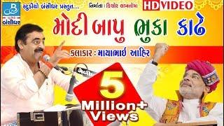mayabhai ahir new comedy 2018 - mayabhai on narendramodi - મોદીબાપુ ભુકા કાઢે