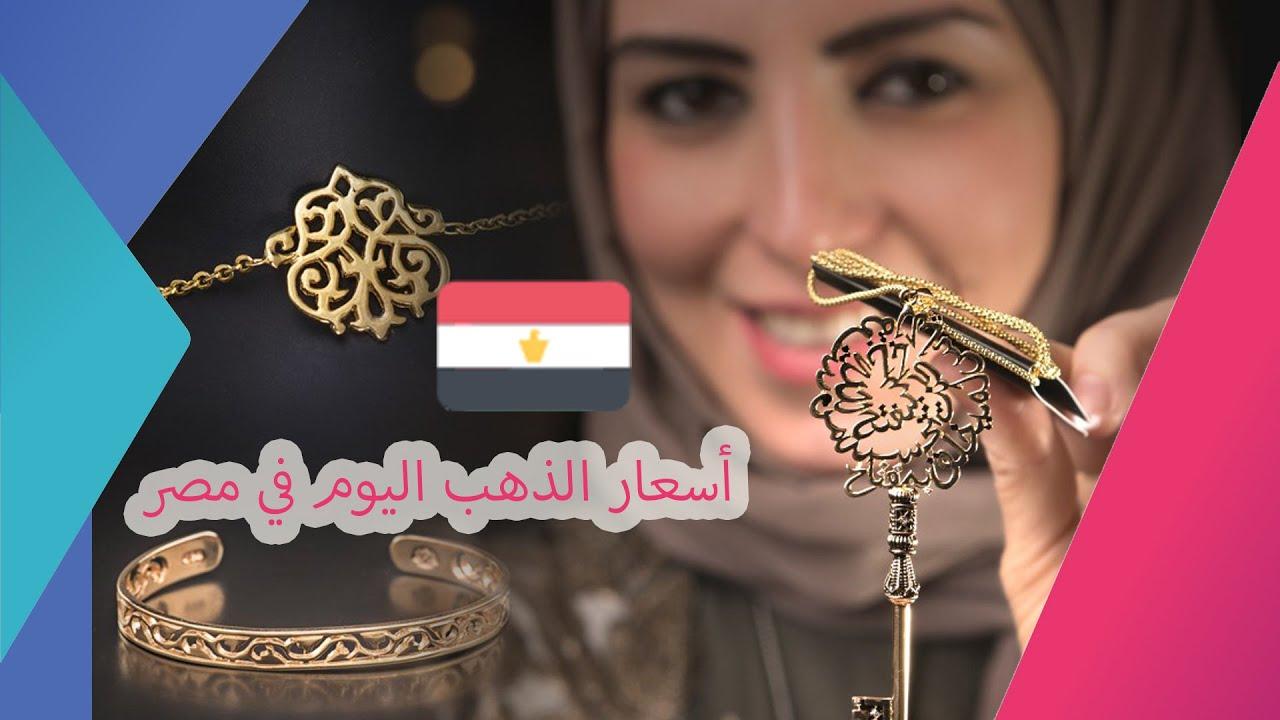 اسعار الذهب في مصر اليوم السبت 29 8 2020 سعر جرام الذهب اليوم 29 اغسطس 2020 Youtube