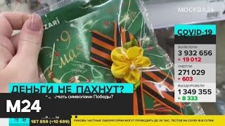 Москвичей возмутил ажиотаж вокруг георгиевской ленточки в магазинах - Москва 24