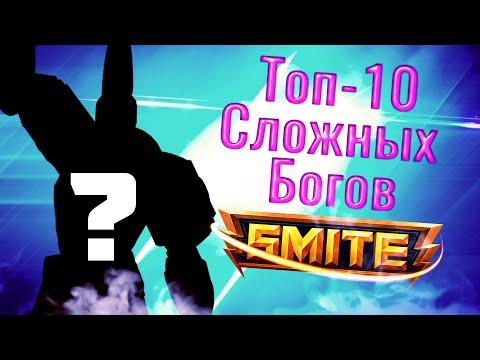 видео: ТОП-10 Самых сложных богов в smite