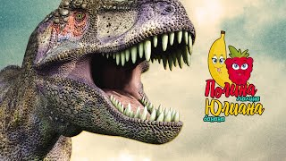 Самое СТРАШНОЕ ШОУ Динозавров в Москве!!! Dino Club в магазине на Лубянке.