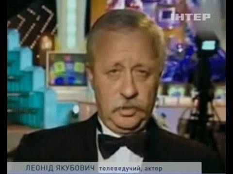 Любовь Столетия: Леонид Якубович - Ранок - Інтер