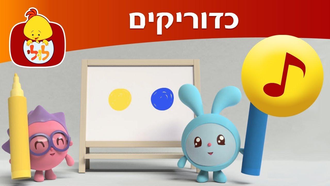 כדוריקים - כחול וצהוב - ערוץ לולי