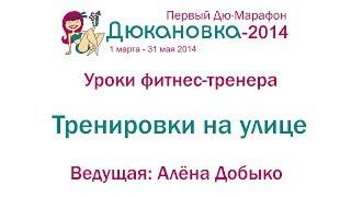 Дюкановка-2014. Уроки фитнес-тренера. Тренировки на улице