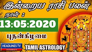 daily Rasi Palan 13 May 2020 | இன்றைய ராசிபலன் 13-5-2020 | Today Rasi Palan Wednesday @headlines tv