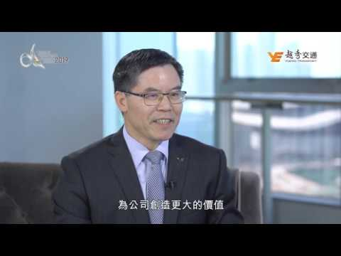 越秀交通基建(Yuexiu Transport Infrastructure) -「華富財經傑出企業大獎2019」獲獎企業訪問