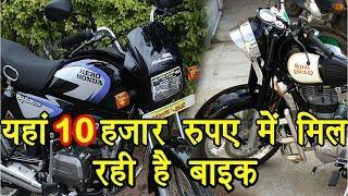 यहां 10-15 हजार रुपए के बीच मिल रही है हर बाइक, ड्राइविंग लाइसेंस दिखाओ और मनपसंद BIKE ले आओ