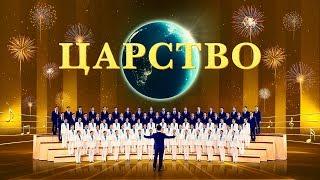 Церковный хор «Царство» Хвала Богу, слава сошедшему Царству