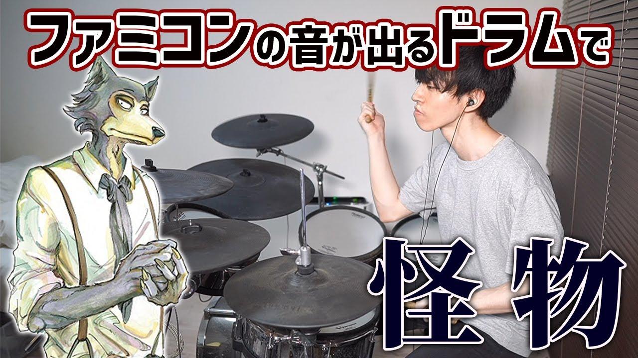 ファミコンの音が出るドラムで『怪物』演奏してみた【YOASOBI/BEASTARS】