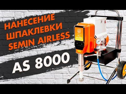 Механическое нанесение шпаклевки Semin Airless  агрегатом ASpro-8000. Механизированная штукатурка