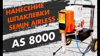 Механическое нанесение шпаклевки Semin Airless агрегатом ASpro-8000. Механизированная штукатурка(, 2017-04-08T16:10:04.000Z)