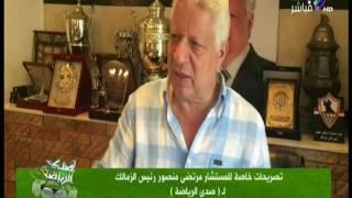 مرتضى منصور يوجه رسالة لـ أحمد موسى بعد ما قاله عن نجم الزمالك
