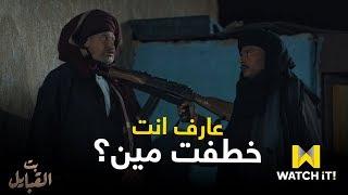 مسلسل بت القبايل - حجّاج والمطاريد بيخلّصوا زهرة الجمال من اللي خطفوها 😳