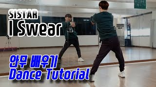 Sistar(씨스타) - I swear 안무 배우기 (dance tutorial)