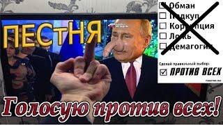 """Путин и его друзья идут на Х@Й! (Песня: """"Я голосую против всех"""")"""