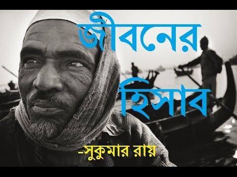 Jiboner Hisab by Sukumar Ray ll Abrittikar Medha Bandhopadday ll Bangla Kobita Abritti