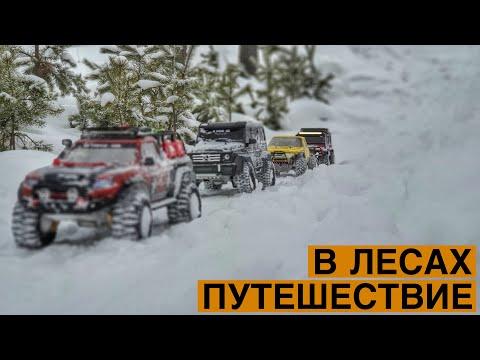 Дружеские покатушки RcTrophy EKB по лесам Екатеринбурга и немного баша❗️ (4K)