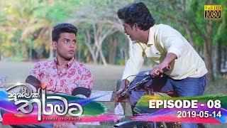 Husmak Tharamata | Episode 08 | 2019-05-14 Thumbnail
