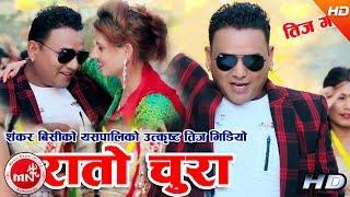 "New Teej Song 2074 | ""रातो चुरा"" Rato Chura - Shiva Hamal & Sanchita Poudel Ft. Shankar BC"