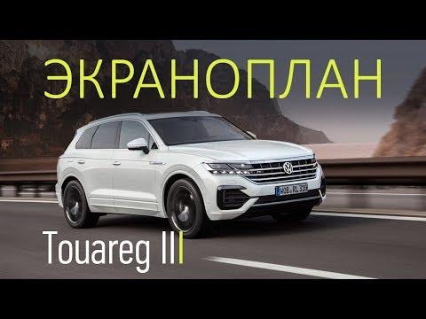 Touareg 2018. Софт вместо харда . Самый дорогой Volkswagen c ДНК Audi и Porsche.