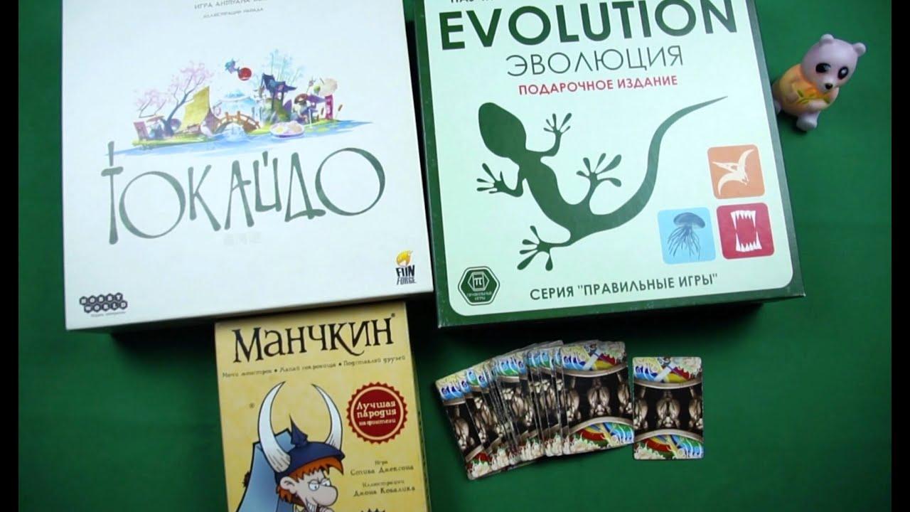 Мои первые настольные игры: Свинтус, Манчкин, Эволюция и Токайдо