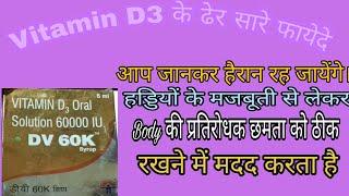 DV 60K Syrup ( Vitamin D3 ) Review in Hindi