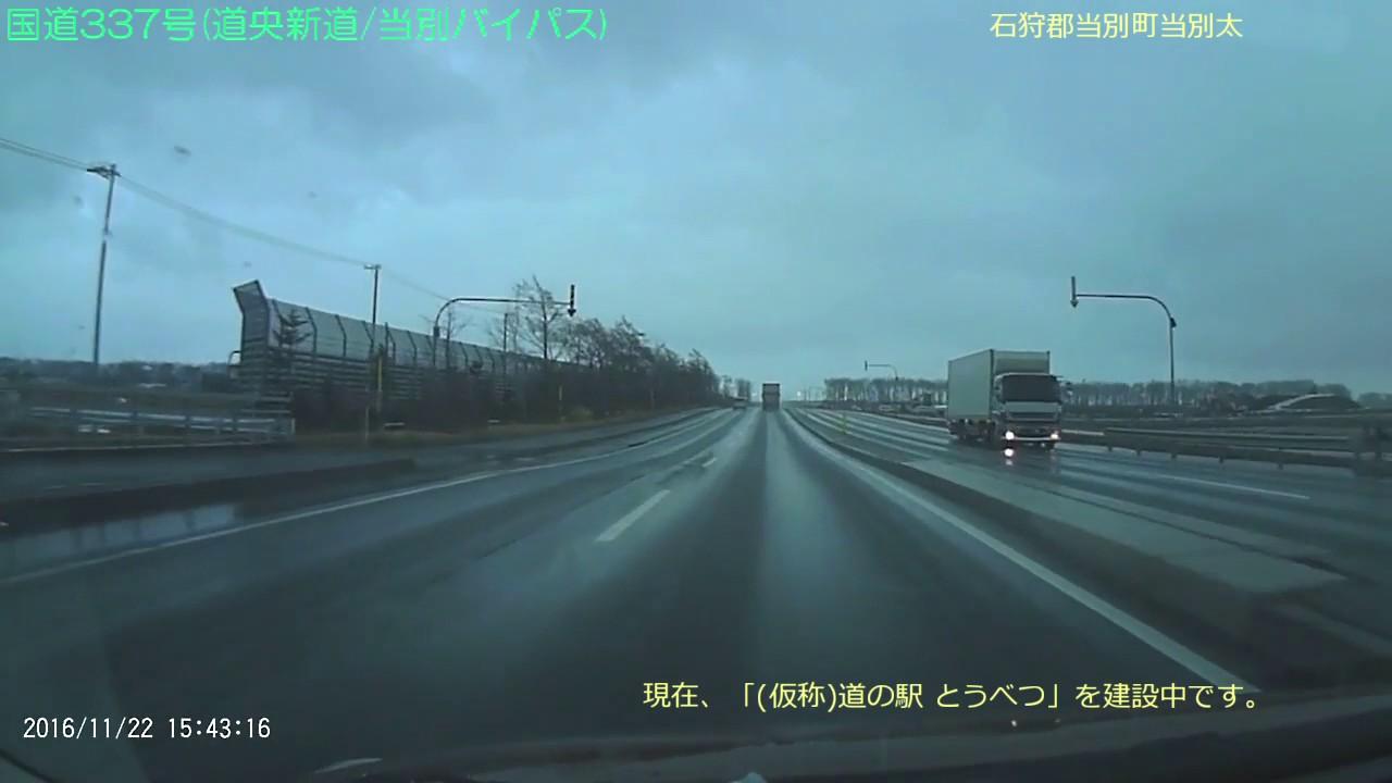 試験的制作〕車載動画 (国道337...