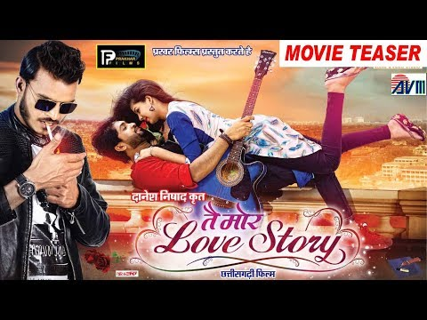 तै मोर लव स्टोरी Tai Mor Love Story | Chhattisgarhi Movie Teaser |Anikriti Chauhan | Cg Film AVMGANA