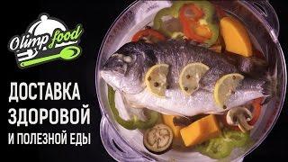 ОлимпФуд - доставка здоровой и полезной еды. Olimpfood для тела гуд!