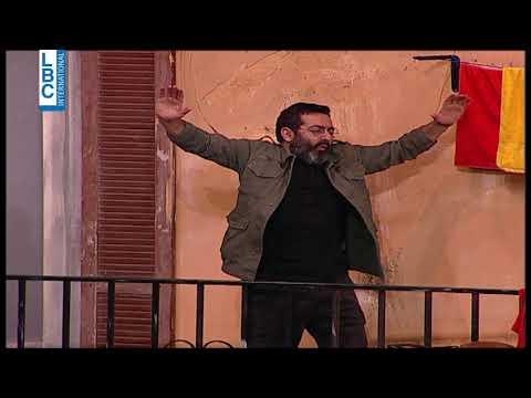إلاّ إذا -  مسرحية لجورج خبّاز -  الليلة 9:30 على ال LBCI  - 18:00-2020 / 5 / 31