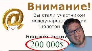 Выиграл 200000$, а получил 'золотой дождь' в лицо! Меня надули((( ЛОХ-ПАТРУЛЬ